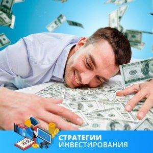 Стратегии инвестирования в ценные бумаги