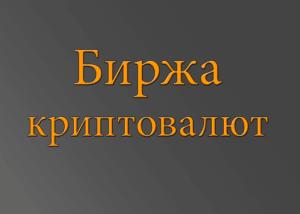 Биржа криптовалют для обмена рублей на криптовалюту