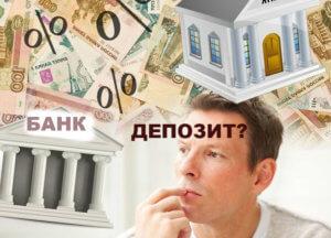 В чем суть банковских депозитов