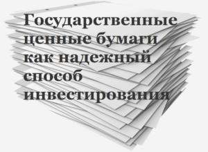 классификация государственных ценных бумаг