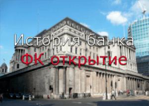 История банка Фк открытие