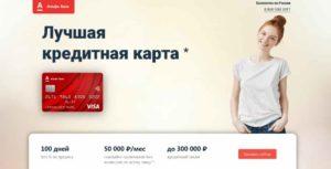 Кредитная карта Альфа-банка.