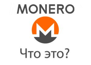 Что такое монеро?