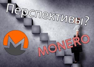 Перспективы Монеро