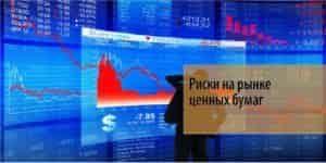 Риски вложений в ценные бумаги.
