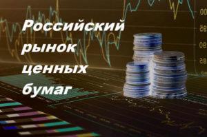 как зарождался российский рынок