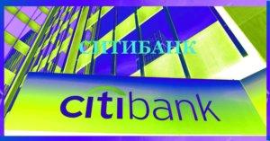 Ситибанк в России