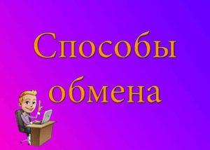 Способы обмена рублей в криптовалюту