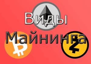 Виды майнинга криптовалюты