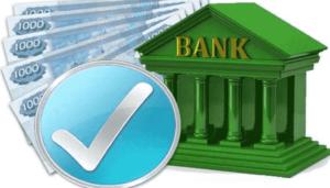 Выбор коммерческого банка.