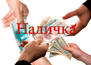 За наличные обменять рубли на криптовалюту.
