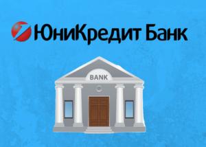 АО ЮниКредит Банк – простой и успешный банк