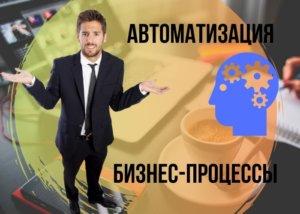 Автоматизация бизнеса: бизнес-процессы
