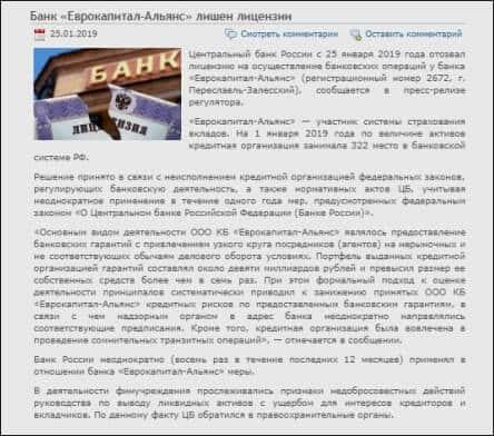 Аннулирование лицензии российского банка