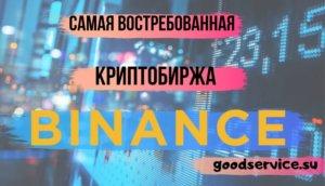 Самая востребованная криптобиржа Binance