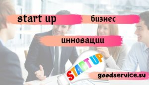 стартап простыми словами