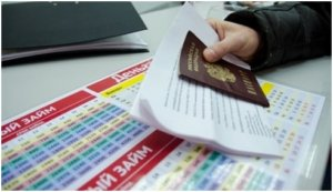 Преимущества оформления в МФО экспресс-кредита