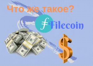Что же такое Filecoin