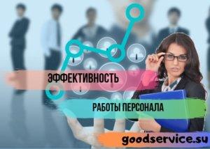 Как повысить эффективность работы персонала
