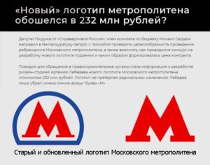как изменился логотип метрополитена