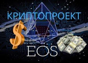 Криптопроект EOS
