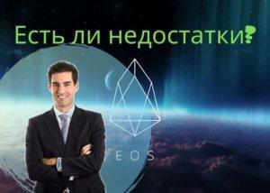 Недостатки криптопроекта EOS