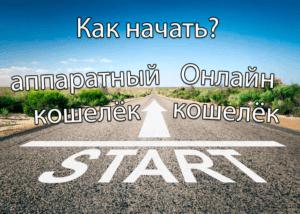 Как начать пользоваться
