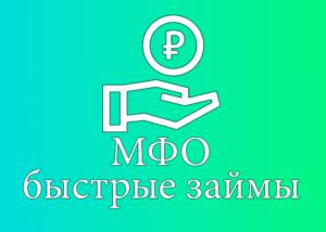 условия микрофинансирования