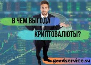 В чем выгода криптовалюты