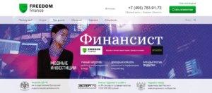 Брокер Фридом Финанс