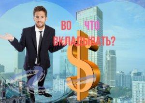 Во что стоит вкладывать финансовые активы