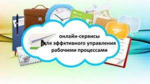 онлайн-сервисы для управления бизнесом