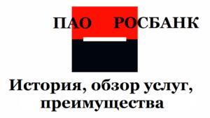 ПАО РОСБАНК