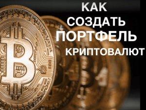 инвестиционный портфель из криптовалют