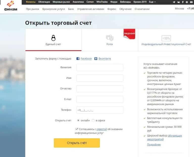 процесс регистрации брокерского счета