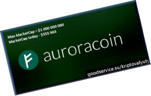 Проекта Auroracoin