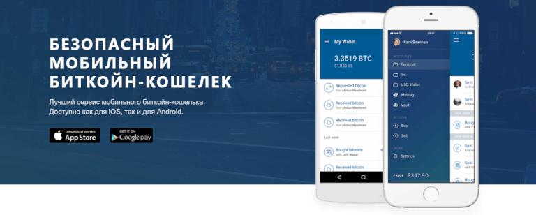 Мобильное приложение от Coinbase